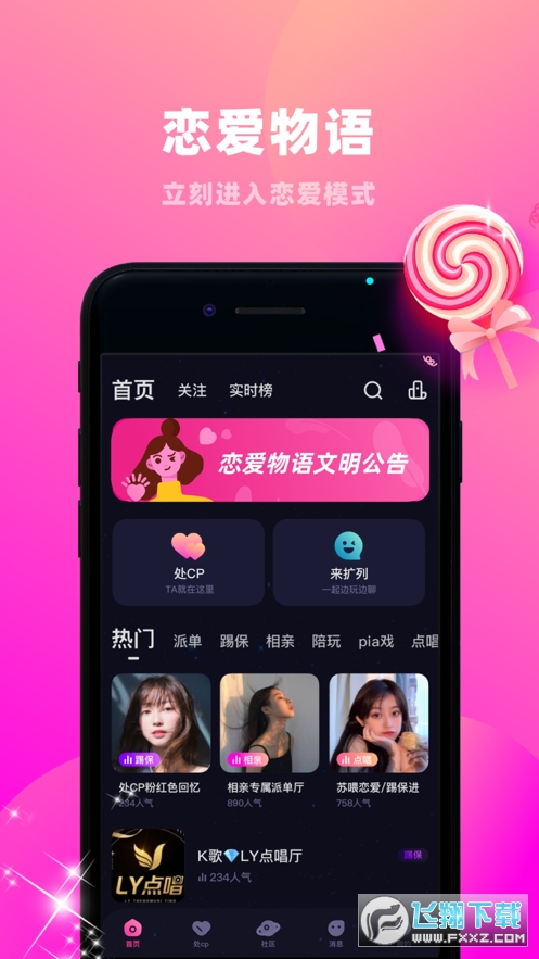 恋爱物语app旧版本2.8.1最新版截图0