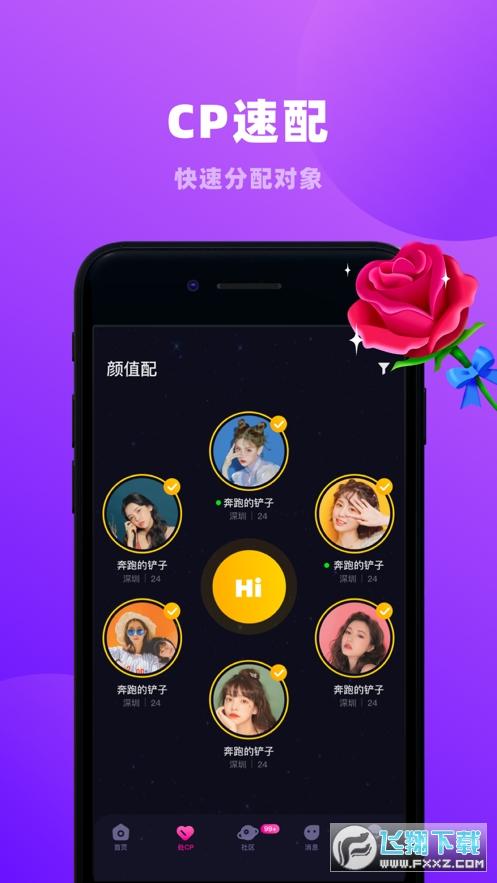 恋爱物语app旧版本2.8.1最新版截图3