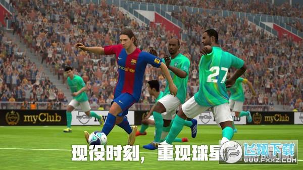 实况足球2021手游官网版4.6.0网易版截图2