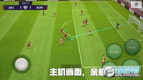 实况足球2021手游官网版4.6.0网易版截图3