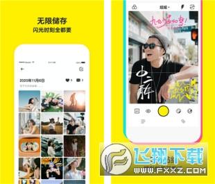 榴莲相机appv1.0 安卓版截图0