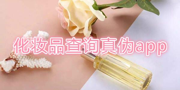 化妆品护肤品成分查询app推荐_生产日期批号查询工具