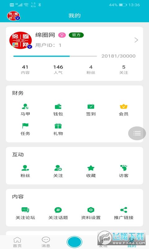 绵圈网app官方版1.0.2最新版截图1