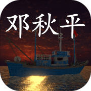 孙美琪疑案鬼船邓秋平手游安卓版v1.0.0官方版