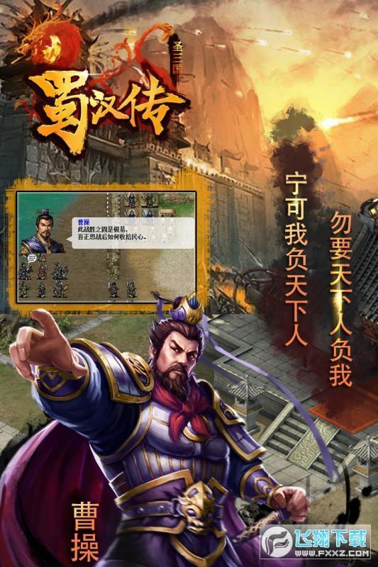 同人圣三国蜀汉传无限元宝版v3.0.00破解版截图3