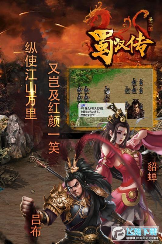 同人圣三国蜀汉传无限元宝版v3.0.00破解版截图1