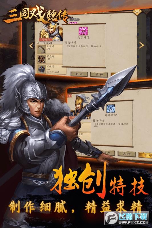 三国戏魏传礼包兑换码版1.05福利版截图0