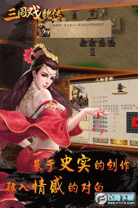 三国戏魏传礼包兑换码版1.05福利版截图3