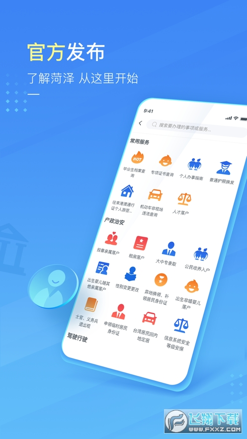爱菏泽政务服务官方appv1.0.1手机版截图0