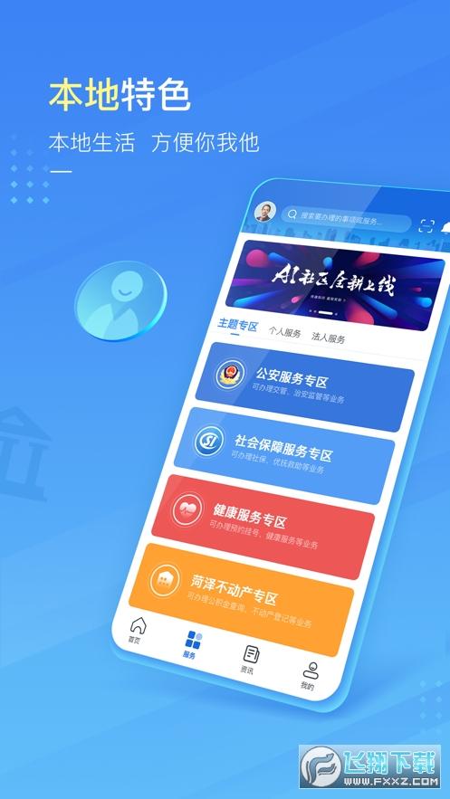 爱菏泽政务服务官方appv1.0.1手机版截图1