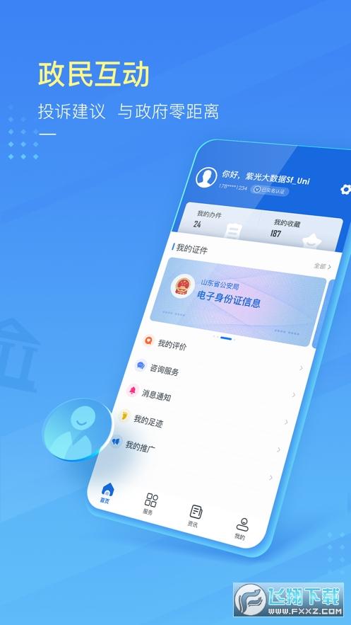 爱菏泽政务服务官方appv1.0.1手机版截图2