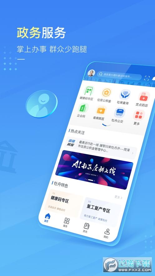 爱菏泽政务服务官方appv1.0.1手机版截图3