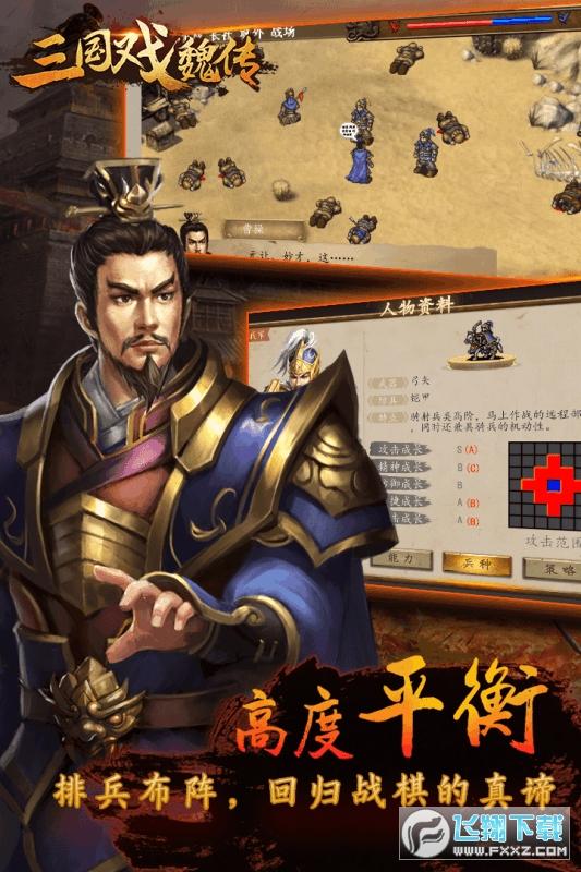 三国戏魏传攻略详细版1.05完整版截图2
