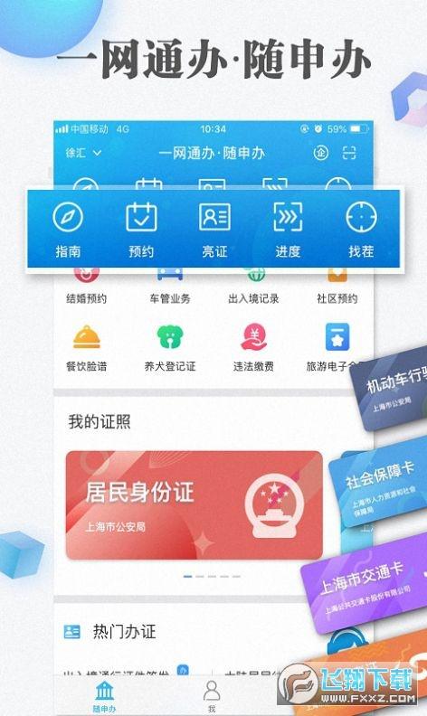 上海2021年度城乡居民医保缴费平台官方版7.0.2 最新版截图1