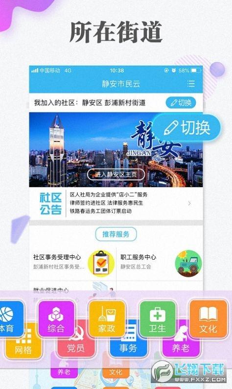 上海2021年度城乡居民医保缴费平台官方版7.0.2 最新版截图2