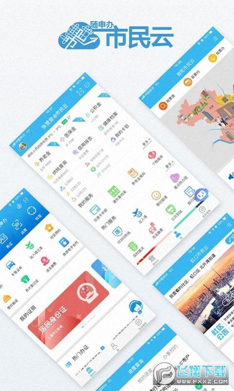 上海2021年度城乡居民医保缴费平台官方版7.0.2 最新版截图0