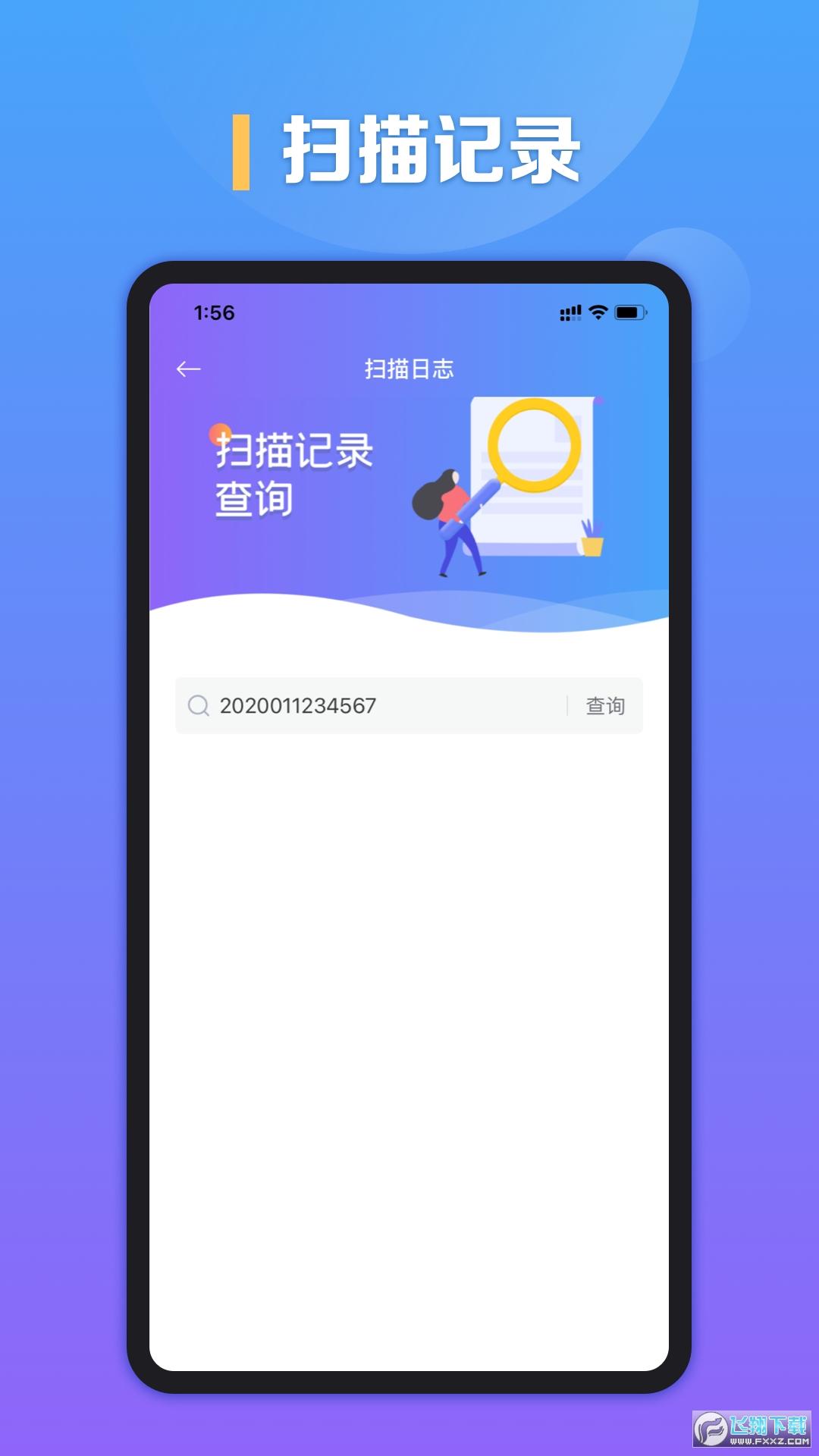 信鸽身份查询系统官方app3.012免费版截图1
