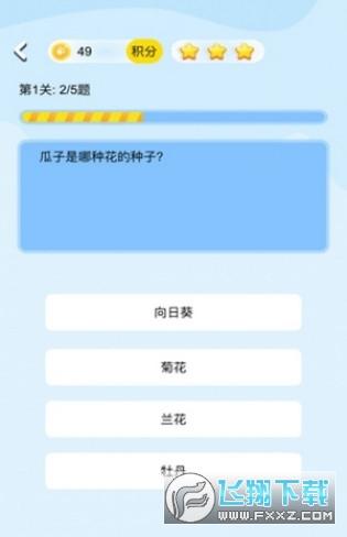 豆豆答题赚钱appv1.0 安卓版截图0