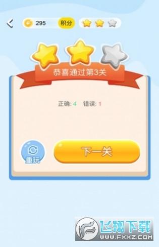 豆豆答题赚钱appv1.0 安卓版截图2