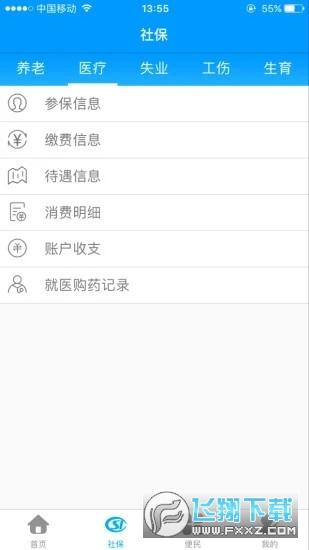 龙江人社人脸识别appv4.0 官方最新版截图0