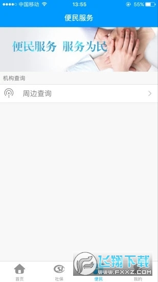 龙江人社人脸识别appv4.0 官方最新版截图1