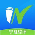 寧夏綜合素質評價登錄平台2.01免費版