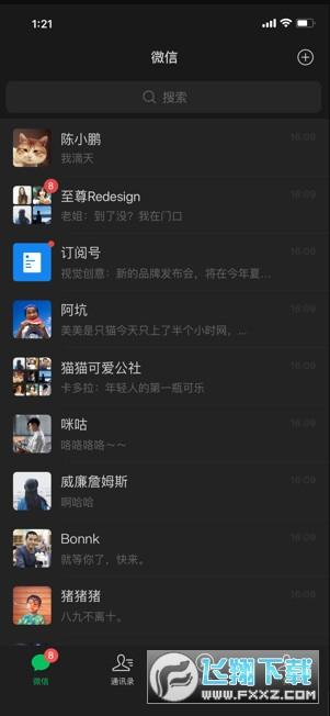 微信安卓7.0.21内测版截图2