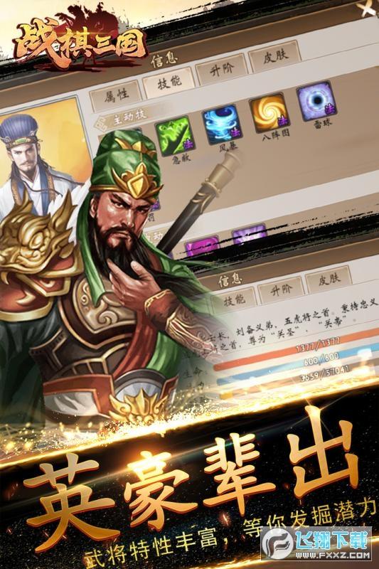战棋三国内购破解版4.2.02修改版截图2