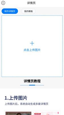 美图王电商做图软件1.0.2最新版截图0
