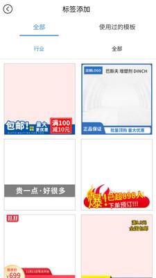 美图王电商做图软件1.0.2最新版截图1