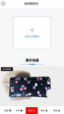 美图王电商做图软件1.0.2最新版截图2