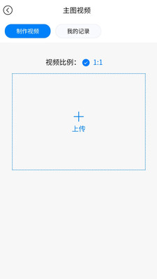 美图王电商做图软件1.0.2最新版截图3