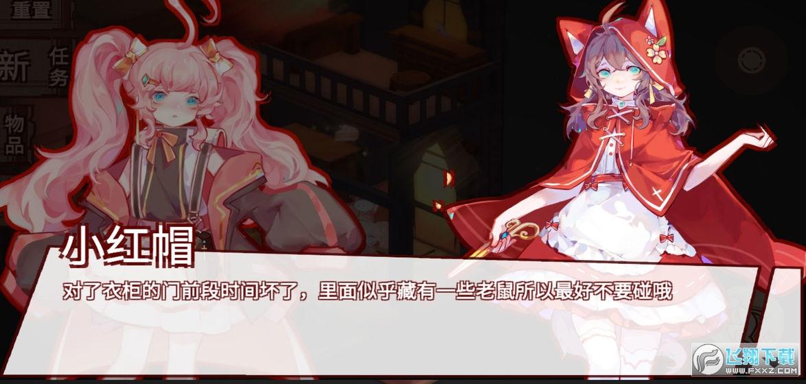 折叠童话中文版1.0官方版截图1