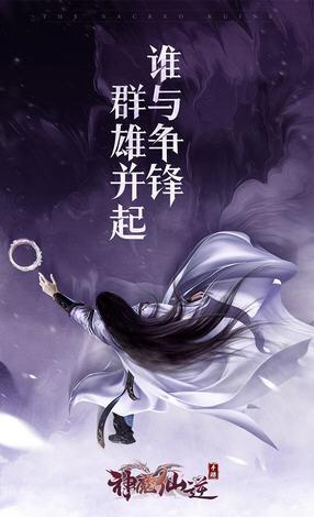 神魔仙逆跨服争霸安卓版1.0.0官方版截图0