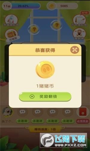 多多小灵猪红包版放置赚钱游戏v1.0.1官方版截图0