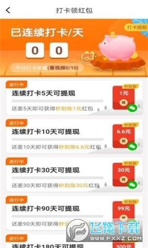 多多小灵猪红包版放置赚钱游戏v1.0.1官方版截图1