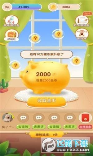 多多小灵猪红包版放置赚钱游戏v1.0.1官方版截图2