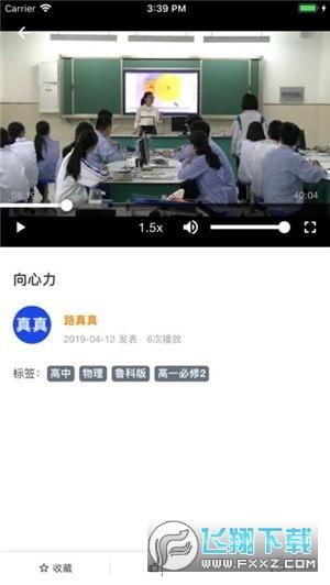 老师圈app安卓版1.3.11最新版截图3