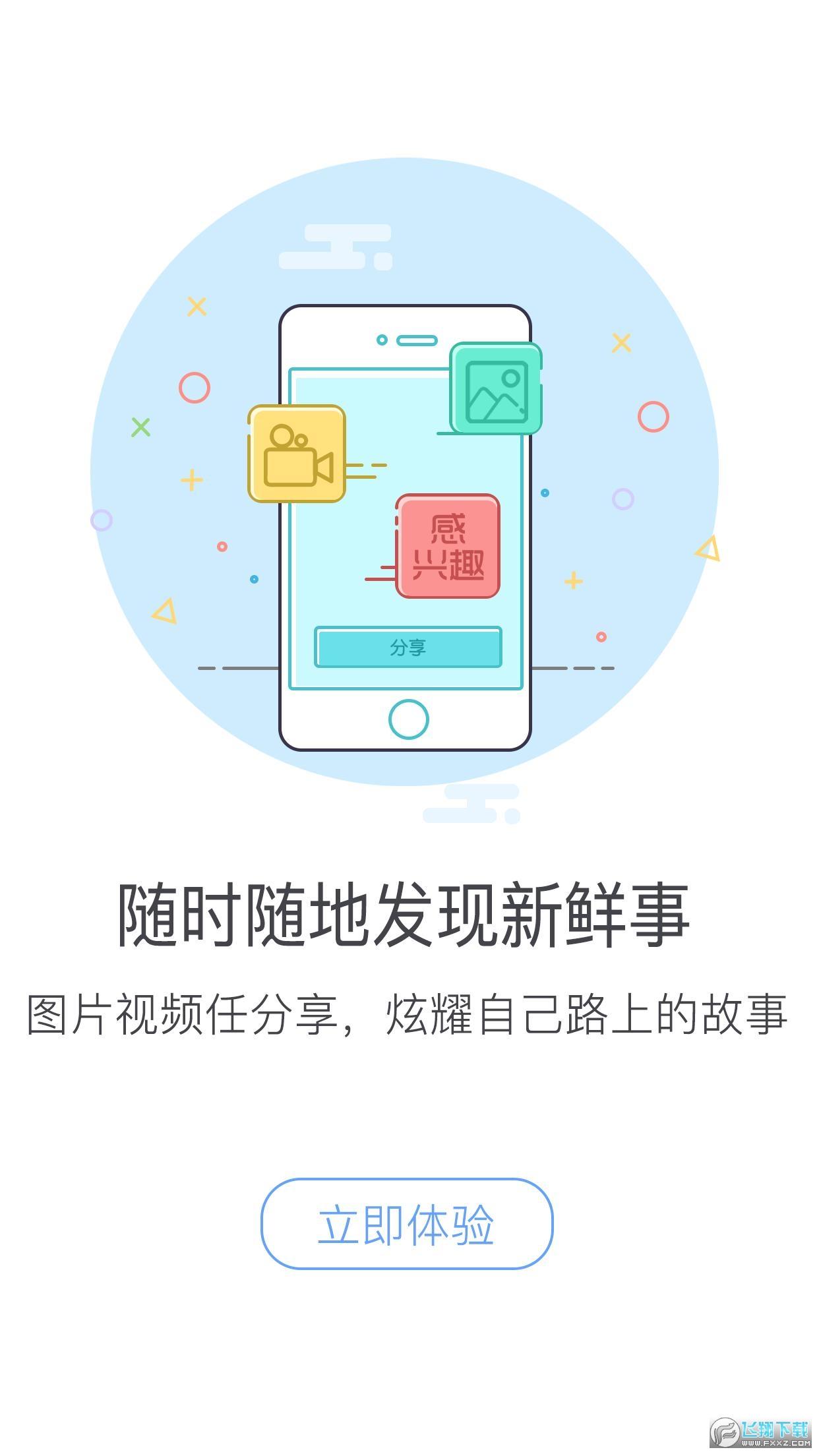 极目知行app手机版1.0最新版截图2