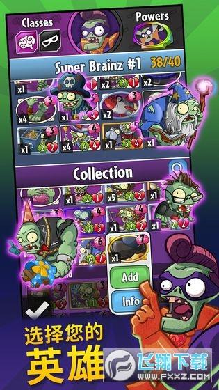 植物大战僵尸英雄1.34.5全卡牌存档版完美版截图1