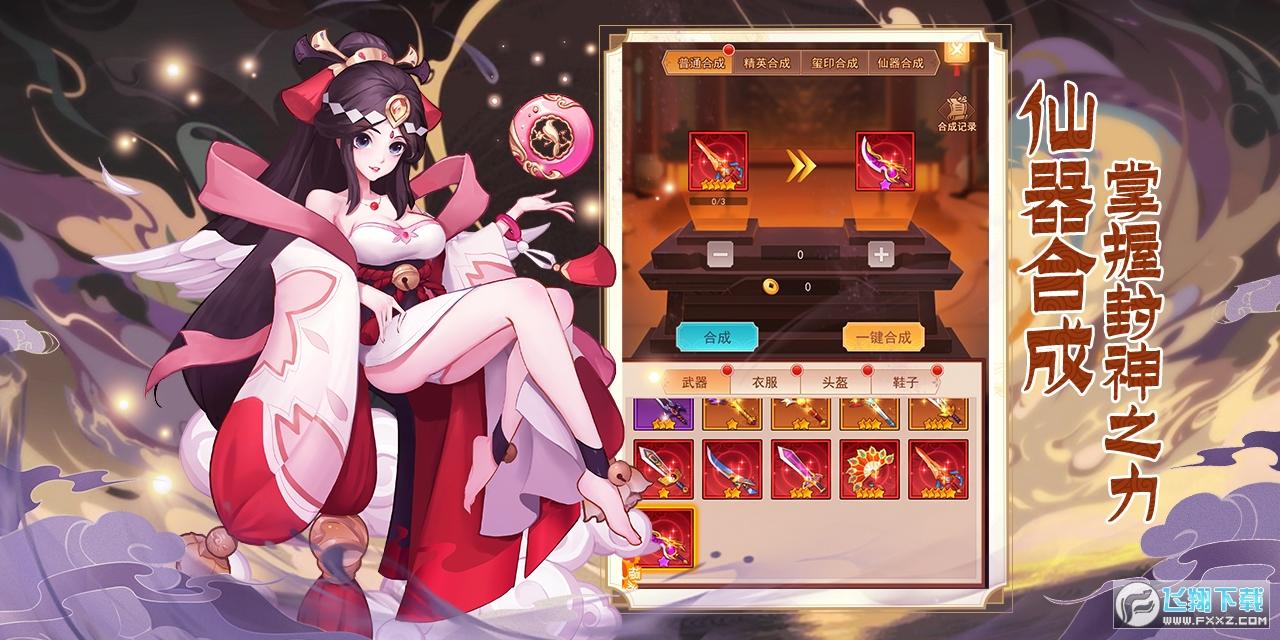 伏妖纪红包版v1.0手机版截图3