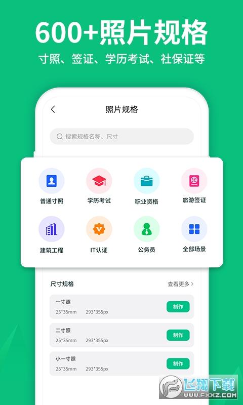 一寸照大师app官方版2.0.0最新版截图1