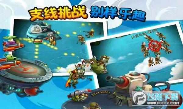 植物大战僵尸2天空之城无限钻石破解版v2.3.7最新版截图2
