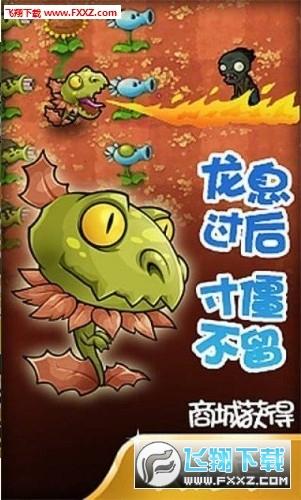 植物大战僵尸龙宫版破解版无限钻石版v1.5最新版截图0