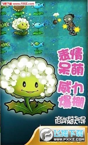 植物大战僵尸龙宫版破解版无限钻石版v1.5最新版截图3