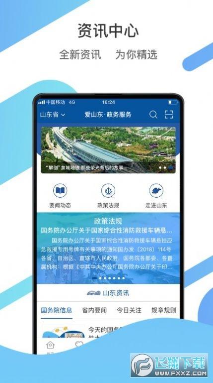 爱山东app注册实名认证2.3.6 安卓版截图2