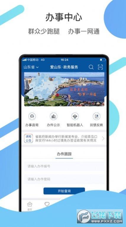 爱山东app注册实名认证2.3.6 安卓版截图1