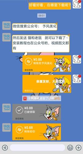 猫和老鼠微信全局主题气泡分享截图2