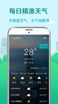 中华大吉黄历天气app手机版4.3 安卓版截图1