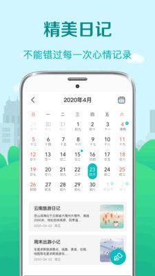 中华大吉黄历天气app手机版4.3 安卓版截图2